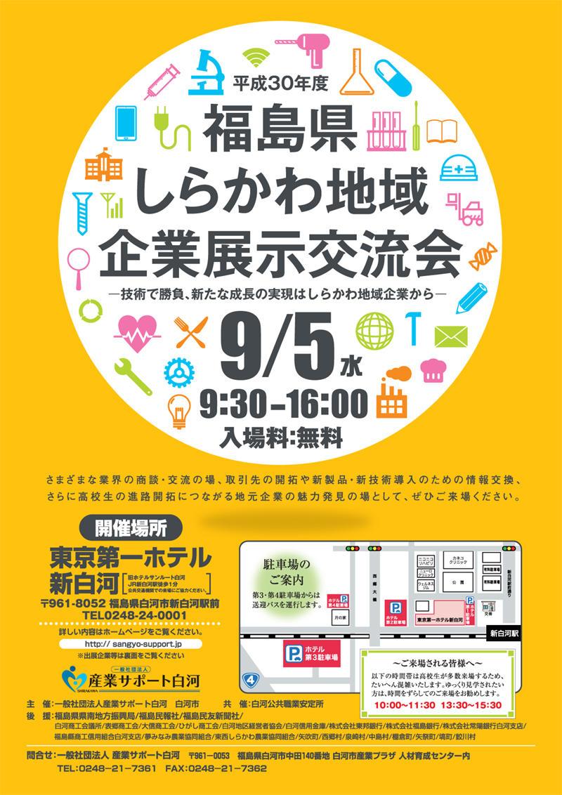 平成30年度「福島県しらかわ地域企業展示交流会」に出展します。