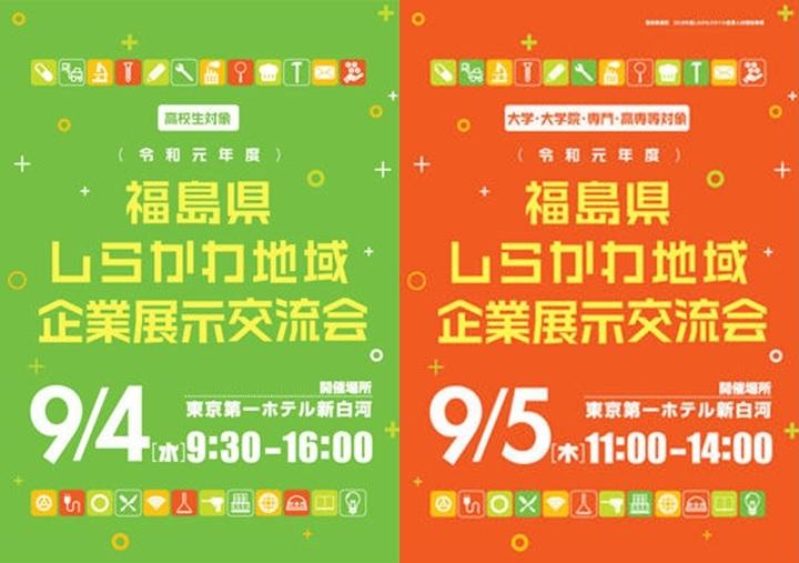 令和元年度「福島県しらかわ地域企業展示交流会」に出展します。