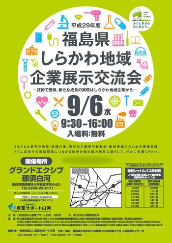 平成29年度「福島県しらかわ地域企業展示交流会」に出展します。